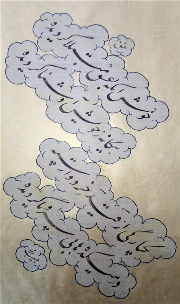 هنر خوشنویسی محفل خوشنویسی (Hghgallery(Habib Ghanbari خوش آنکه به عشق مبتلا گردیده بیگانه ز خویش و آشنا گردیده بیکبارگی از قید خرد وارسته در میکده ها بی سر و پا گردیده خوشنویسی حبیب قنبری مرکب ترکیبی مشکی و کاغذ اهار مهره 1399
