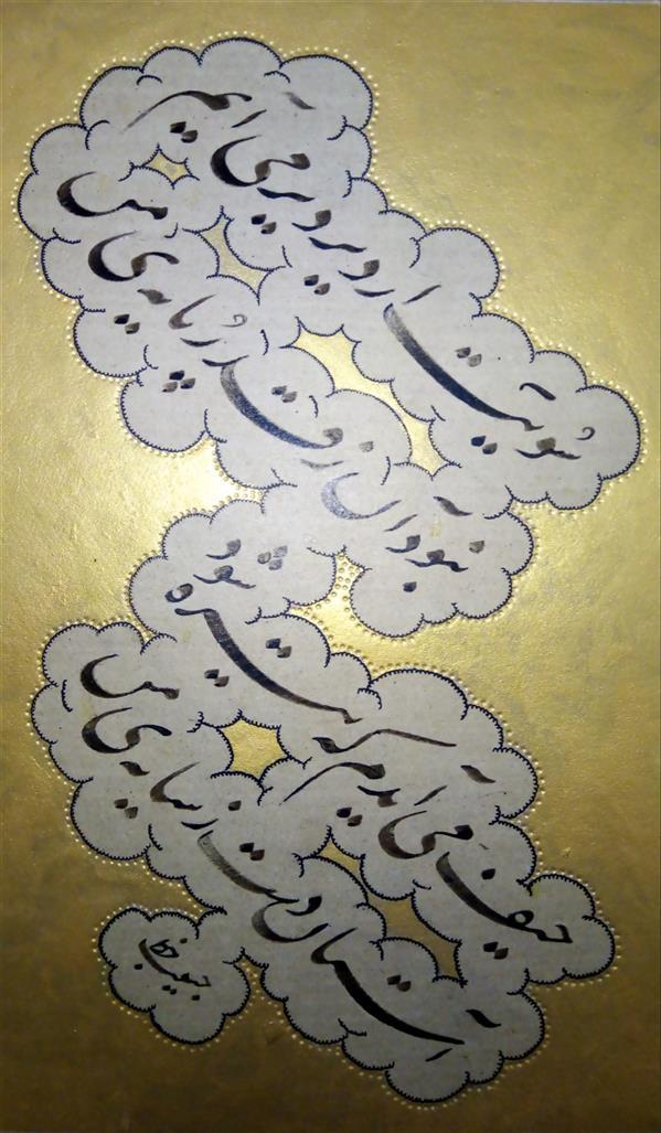 هنر خوشنویسی محفل خوشنویسی (Hghgallery(Habib Ghanbari سویت ار دیدر دیر می آیم نبود آن ز قدر و پایه من  حیف می آیدم که تیره شود آستان درت ز سایه من خوشنویسی حبیب قنبری اجرا با مرکب ترکیبی مشمی و کاغذ اهار مهره 1399