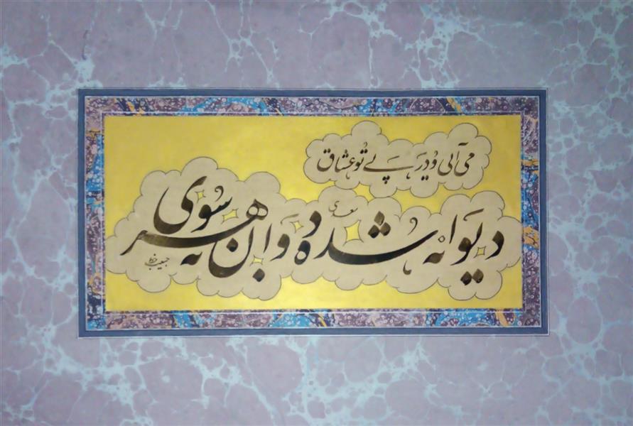 هنر خوشنویسی محفل خوشنویسی (Hghgallery(Habib Ghanbari می آیی و در پی تو عشاق دیوانه شده دوان به هر سوی خوشنویسی حبیب قنبری اجرا با قلم 8 و 3 میلیمتر مرکب ترکیبی و کاغذ اهار زده شده1399