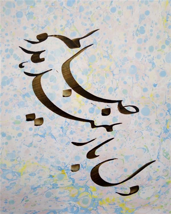 هنر خوشنویسی محفل خوشنویسی (Hghgallery(Habib Ghanbari سعدی دل باز نمیدهد وصالم خط حبیب قنبری اسفند ماه 1397 اجرا با قلم 8 میل بر روی کاغذ ابروباد