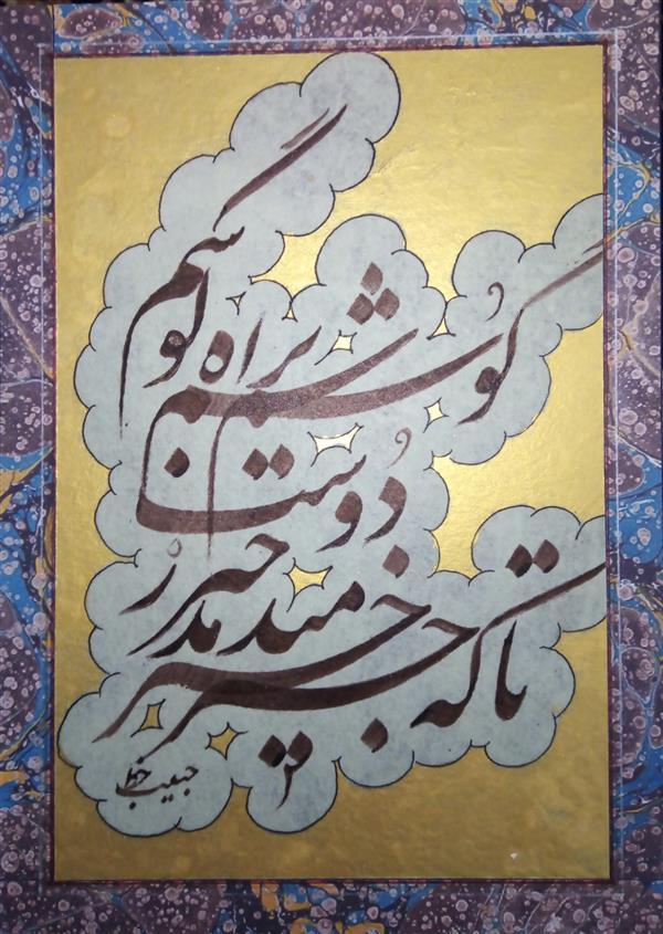 هنر خوشنویسی محفل خوشنویسی (Hghgallery(Habib Ghanbari گوشم براه تا که خبر میدهد ز دوست خوشنویسی حبیب قنبری اجرا با قلم 6 میلیمتر و کاغذ دستساز اهارمهره 1398