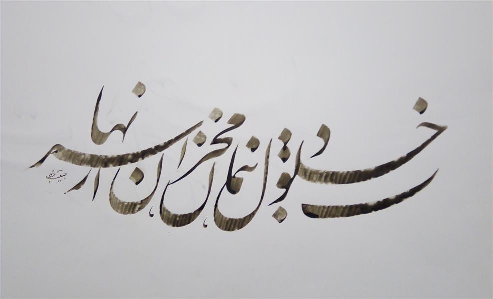 هنر خوشنویسی محفل خوشنویسی (Hghgallery(Habib Ghanbari خلوت دل بنما و مخزن اسرار نهان خوشنویسی حبیب قنبری اجرا با قلم 11 میلیمتر و کاغذ گلاسه 1399