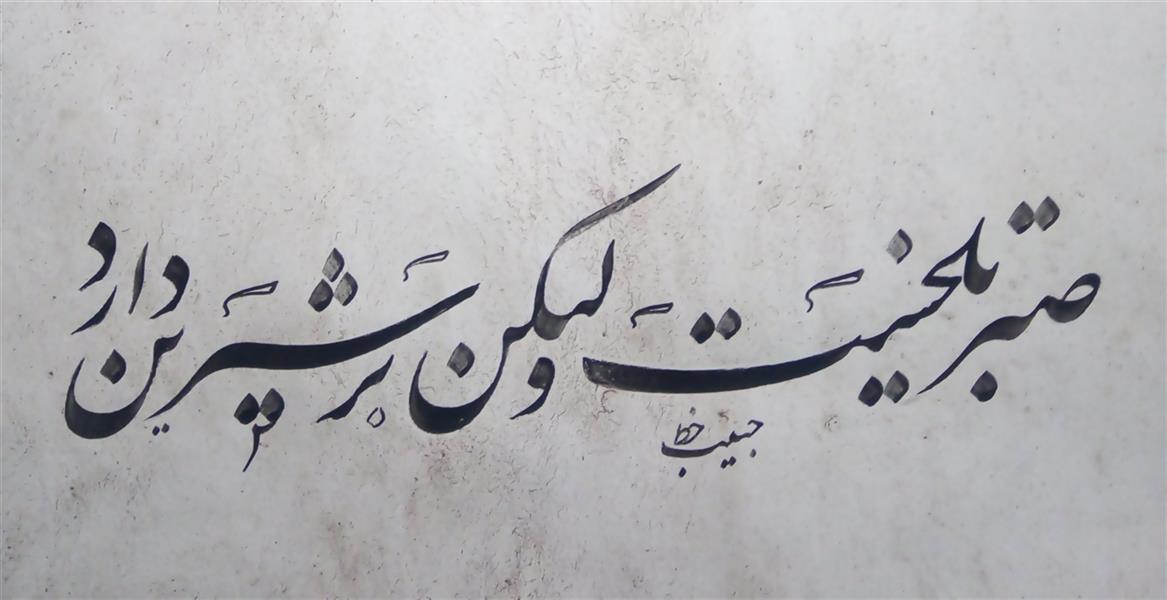 هنر خوشنویسی محفل خوشنویسی (Hghgallery(Habib Ghanbari صبر تلخست و لیکن بر شیرین دارد خوشنویسی حبیب قنبری اجرا با قلم 5 میلیمترو مرکب مشکی وکاغذ گلاسه 1399