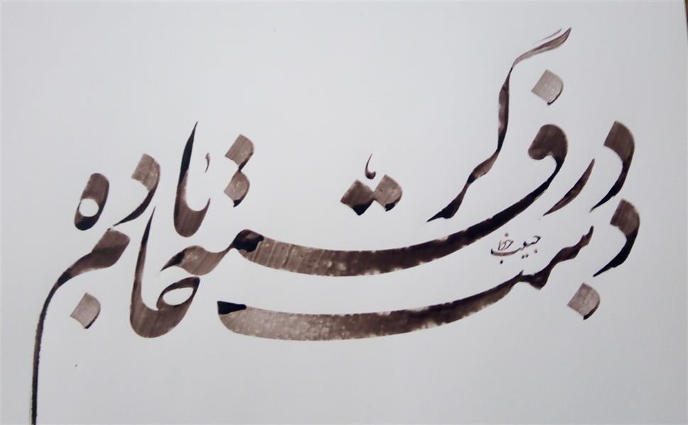 هنر خوشنویسی محفل خوشنویسی (Hghgallery(Habib Ghanbari در دست گرفته جام باده خوشنویسی حبیب قنبری 1398 اجرا با قلم 9 میلیمتر و مرکب ترکیبی و کاغذ گلاسه
