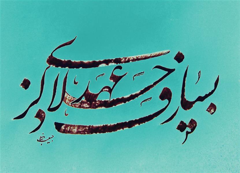 هنر خوشنویسی محفل خوشنویسی (Hghgallery(Habib Ghanbari بسیار خلاف عهد کردی خوشنویسی حبیب قنبری اجرا 1398 مرکب ترکیبی و کاغذ گلاسه