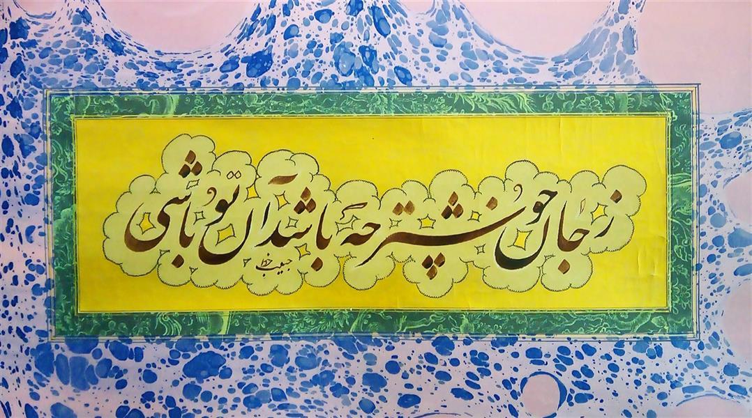 هنر خوشنویسی محفل خوشنویسی (Hghgallery(Habib Ghanbari ز جان خوشتر چه باشد آن تو باشی خوشنویسی حبیب قنبری 1399 اجرا با قلم 6 میلیمتر و مرکب ترکیبی و کاغذ اهارمهره