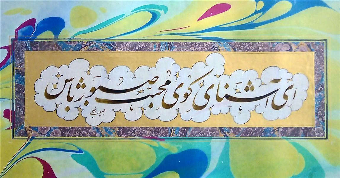 هنر خوشنویسی محفل خوشنویسی (Hghgallery(Habib Ghanbari ای آشنای کوی محبت صبور باش خوشخویسی حبیب قنبری 1399 اجرا با قلم 6 میلیمتر و مرکب ترکیبی و کاغذ اهار مهره