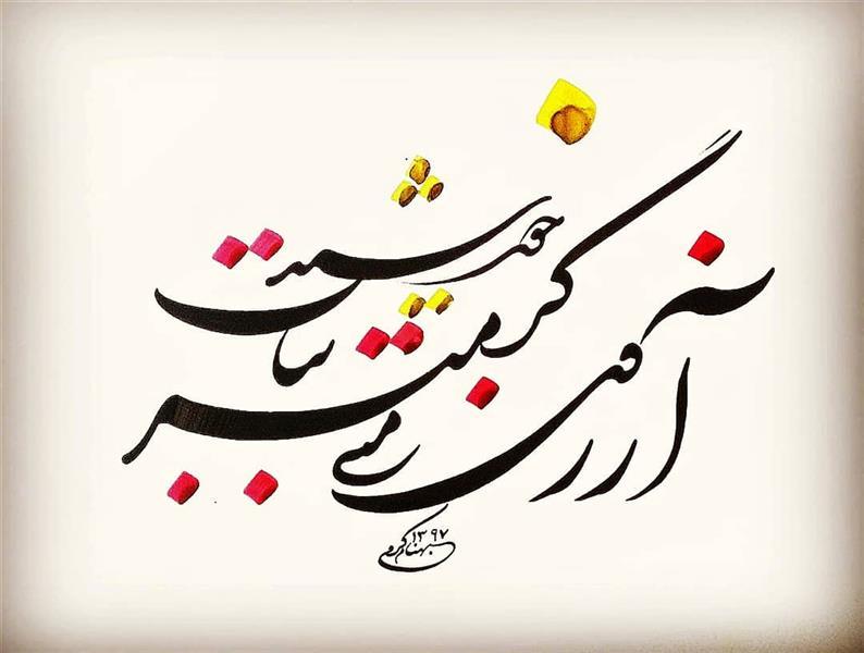 هنر خوشنویسی محفل خوشنویسی بهنام کرمی ابعاد: صفحه A4 نام اثر: خورشید آرزو متن: خورشید آرزوی منی، گرمتر بتاب... #محمد_علی_بهمنی#خوشنویسی#شکسته نستعلیق#خطاطی