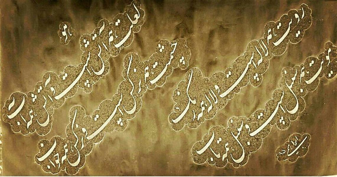 هنر خوشنویسی محفل خوشنویسی کامران ابراهیمی خطاط : کامران ابراهیمی سال تحریر : 1395