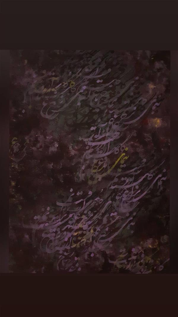 هنر خوشنویسی محفل خوشنویسی رامین خرم زاده ابعاد ۱۲۰/۸۰  اکریلیک روی بوم دیپ