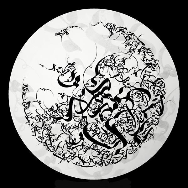 هنر خوشنویسی محفل خوشنویسی رامین خرم زاده #اکریلیک روی بوم دایره به قطر 80cm سال ۱۳۹۹،#رامین_خرم_زاده متن:مراتا جان بود جانان توباشی