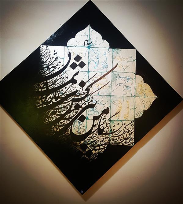 هنر خوشنویسی محفل خوشنویسی مجید محسن زاده نقاشیخط روی بوم و ورقه نقره. بامن بی کس تنها شده یارا توبمان