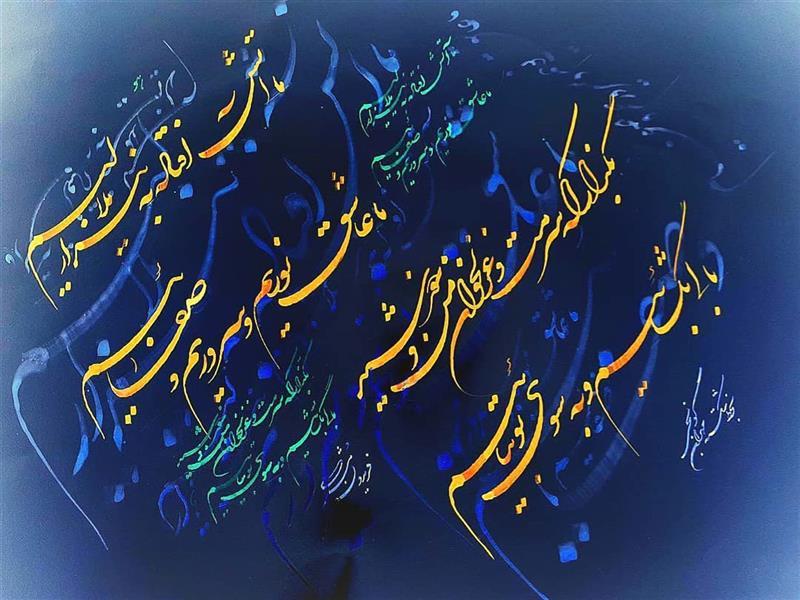 هنر خوشنویسی محفل خوشنویسی مهران گونجی نیزار بلا ۲ #خوشنویسی#هنر#سیاه مشق#مهران گونجی