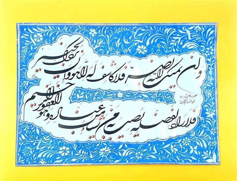 هنر خوشنویسی محفل خوشنویسی مهران گونجی اجرای سوره یونس ایه ۱۰۷