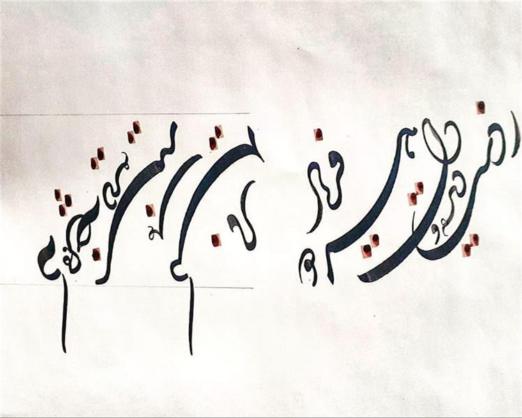 هنر خوشنویسی محفل خوشنویسی مهران گونجی ز دست دیده و دل هر دو فریاد..ترکیب بداهه..قرینه نویسی..ابعاد ۳۵ در ۵۰