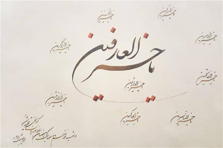 هنر خوشنویسی محفل خوشنویسی مهران گونجی فراز هایی از جوشن کبیر..اجرا ماه رمضان ۹۹
