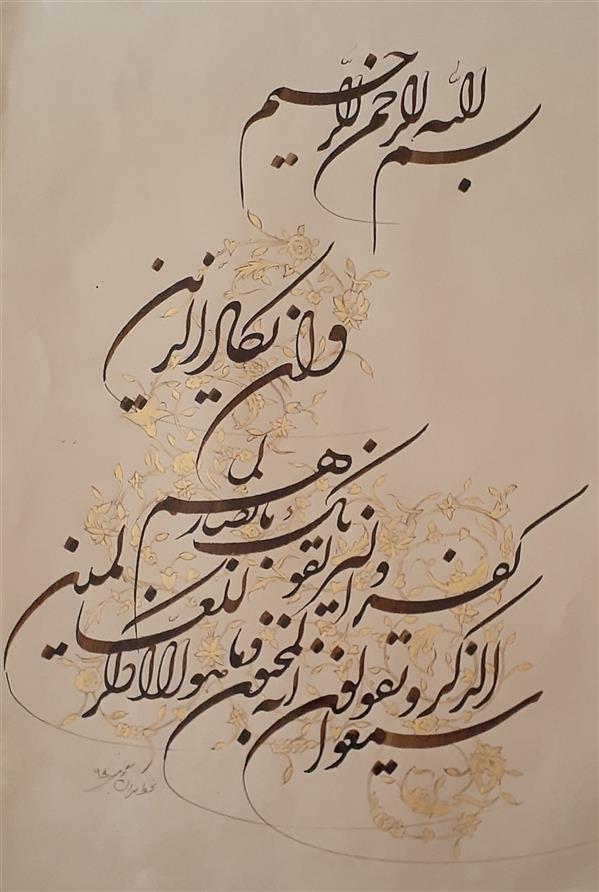 هنر خوشنویسی محفل خوشنویسی مهران گونجی برخی مفسّران، اینآیه(#وان یکاد)را دربارهٔچشم زخمدانسته و با نقل روایاتی مبنی بر واقعیّت داشتن چشم زخم، درصدد اثبات آن برآمدهاند.اینان برآنند که مقصودِ آیه،#چشمزخم کافران به پیامبر اسلاماست که میخواستند با چشمان خود، او را از بین ببرند ابعاد این اثر ۳۵ در ۵۰ می باشد و برای دکوراسیون های اداری و منازل مناسب است.