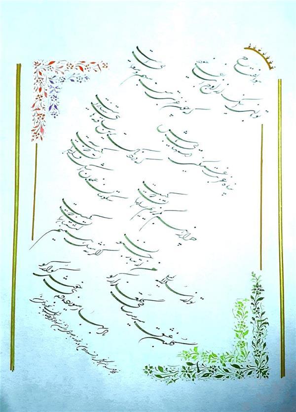 هنر خوشنویسی محفل خوشنویسی مهران گونجی نام اثر شیدایی  ابعاد ۳۵ در ۵۰  سبک شکسته نستعلیق  خط و تذهیب مهران گونجی  تکنیک گواش و آبرنگ