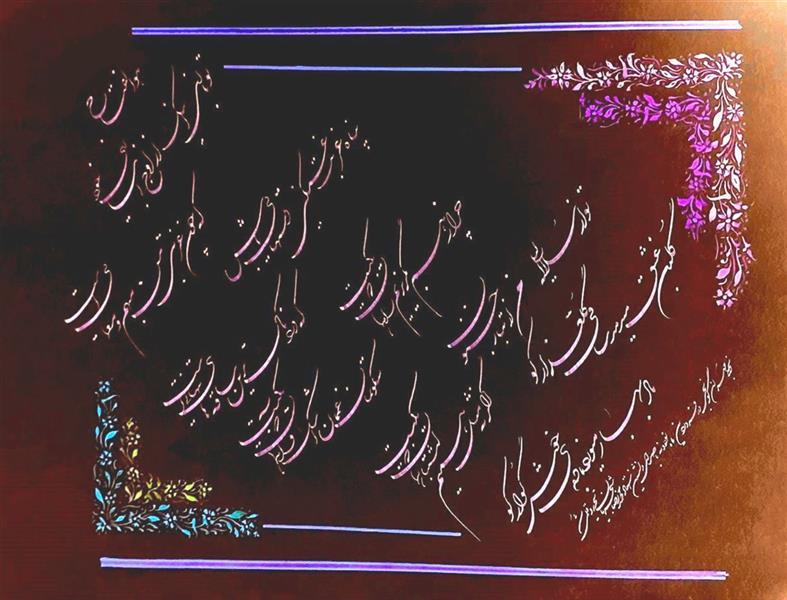 هنر خوشنویسی محفل خوشنویسی مهران گونجی گلبن عشق ابعاد اثر 35 در 50