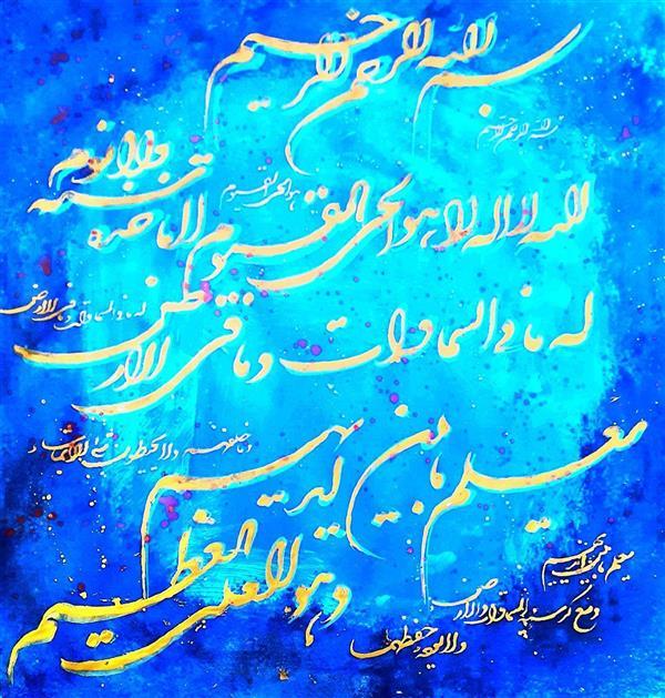 هنر خوشنویسی محفل خوشنویسی مهران گونجی آیت الکرسی به خط شکسته نستعلیق تکنیک گواش روی مقوا ابعاد اثر ۳۵ در ۳۵ همراه با قاب و پاسپارتو