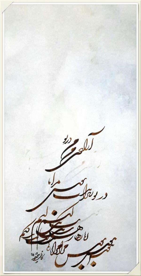 هنر خوشنویسی محفل خوشنویسی امیرکاظمی سرچشمه آزادیِ من  درتو زندانی ست ببوس مرا تا رهایت کنم  سروده:1392 امیر کاظمی سرچشمه