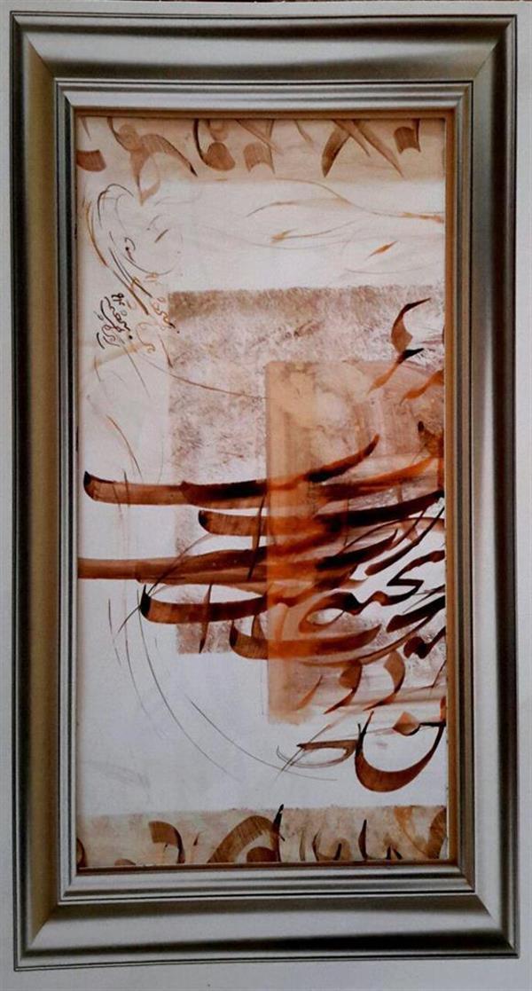 هنر خوشنویسی محفل خوشنویسی امیرکاظمی سرچشمه