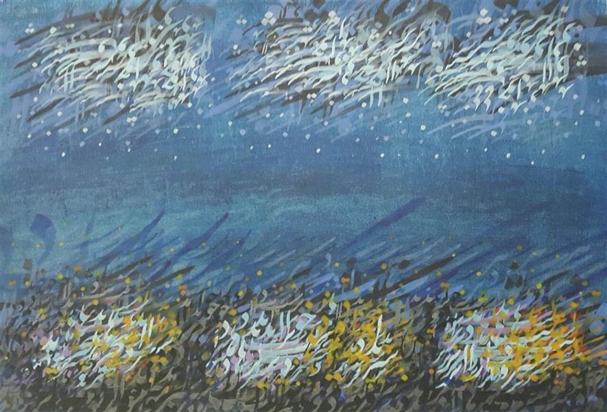 هنر خوشنویسی محفل خوشنویسی حجت اله نعمتی موضوع:شب سرودش را خواند سایز۱۰۰*۷۰ اکرولیک روی بوم