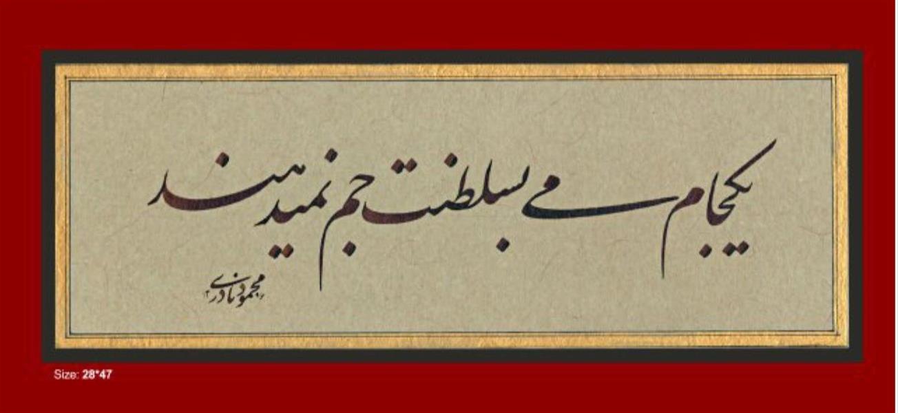 هنر خوشنویسی محفل خوشنویسی محمود نادری قطعه نستعلیق روی کاغذ دست ساز آهار مهره