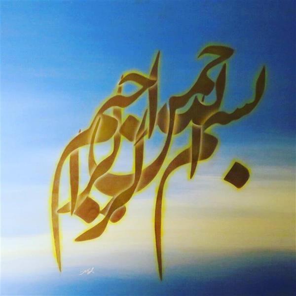 هنر خوشنویسی محفل خوشنویسی محمود نادری نقاشی خط تکنیک اکرولیک روی چوب