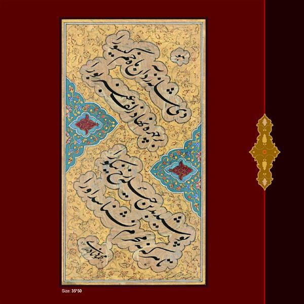هنر خوشنویسی محفل خوشنویسی محمود نادری چلیپا کاغذ دست ساز آهار مهره ابعاد 35 در 50