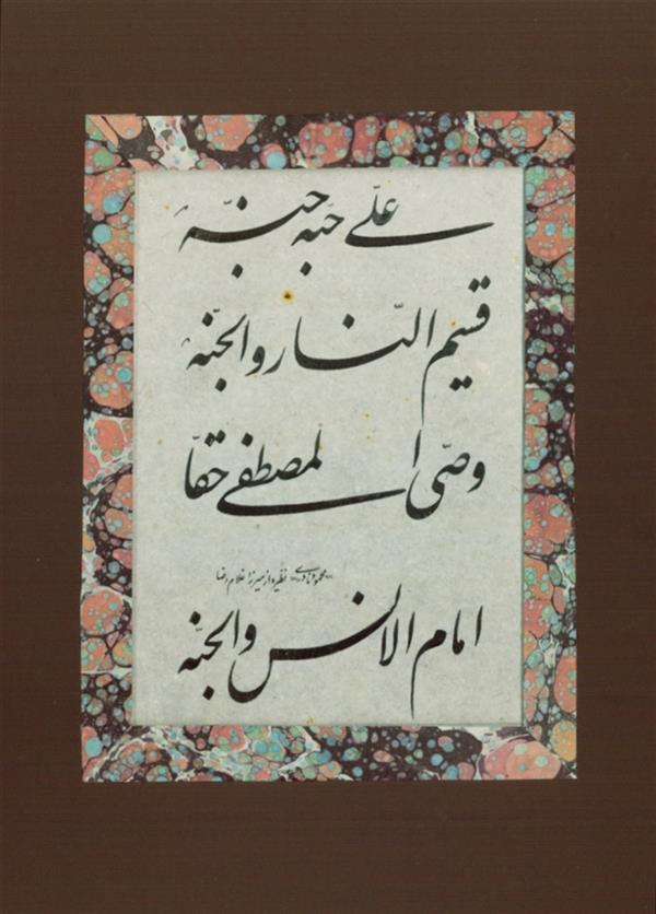 هنر خوشنویسی محفل خوشنویسی محمود نادری قطعه، کاغذ دست ساز آهار مهره ابعاد 30 در 40