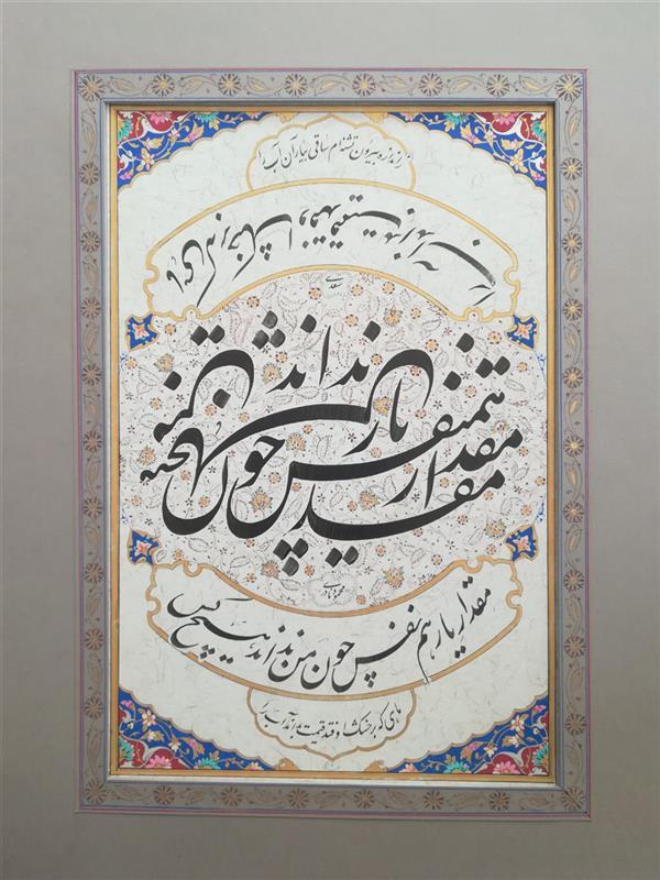 هنر خوشنویسی محفل خوشنویسی محمود نادری تابلو نفیس به همراه تذهیب