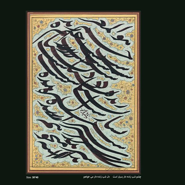 هنر خوشنویسی محفل خوشنویسی محمود نادری سیاه مشق، کاغذ آهار مهره،  چشم شب زنده دار بسیار است دل شب زنده دار میخواهم