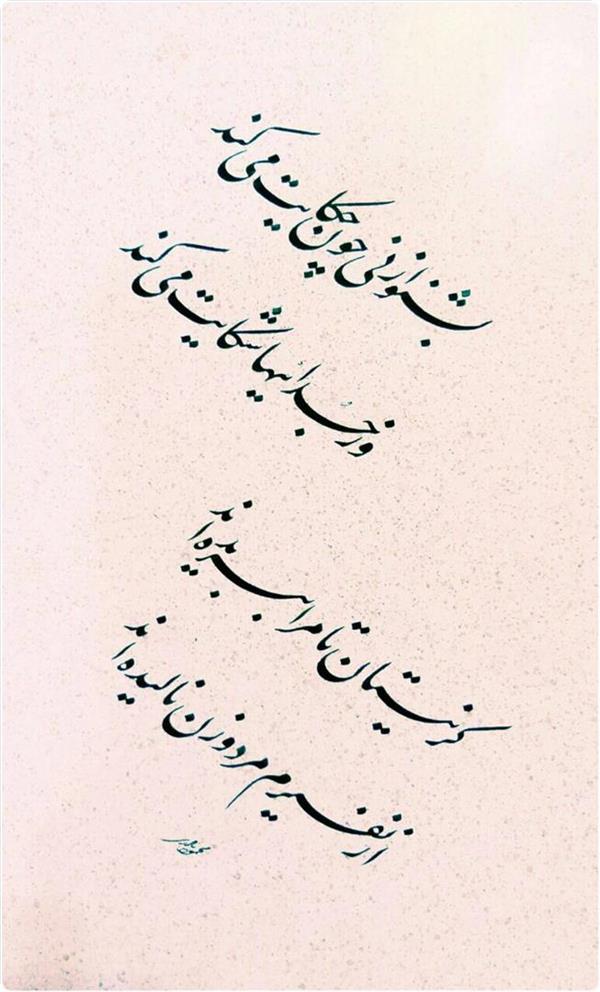 هنر خوشنویسی محفل خوشنویسی محمود نادری چلیپا شعر مولوی
