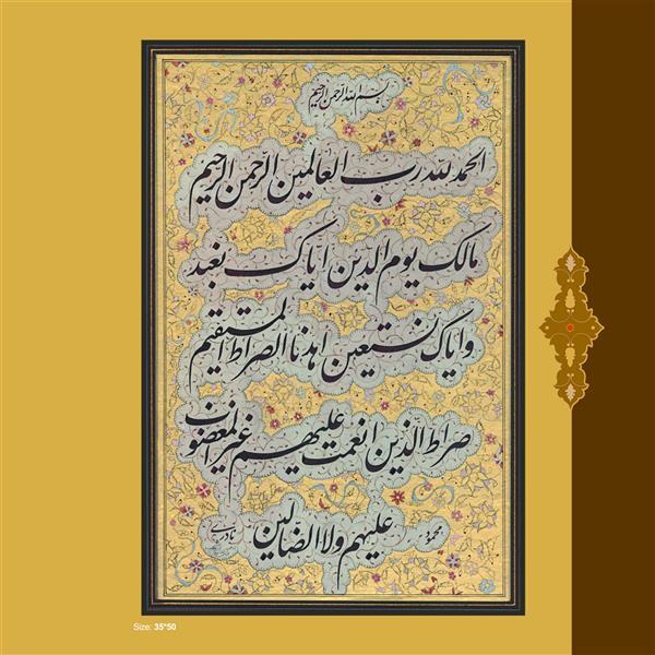 هنر خوشنویسی محفل خوشنویسی محمود نادری فروخته شد