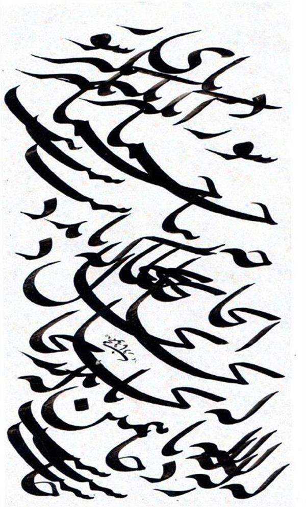 هنر خوشنویسی محفل خوشنویسی محمود نادری سیاه مشق