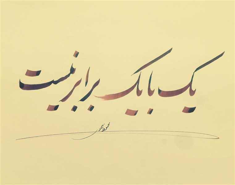 هنر خوشنویسی محفل خوشنویسی محمود نادری ابعاد 30 در 40، مرکب