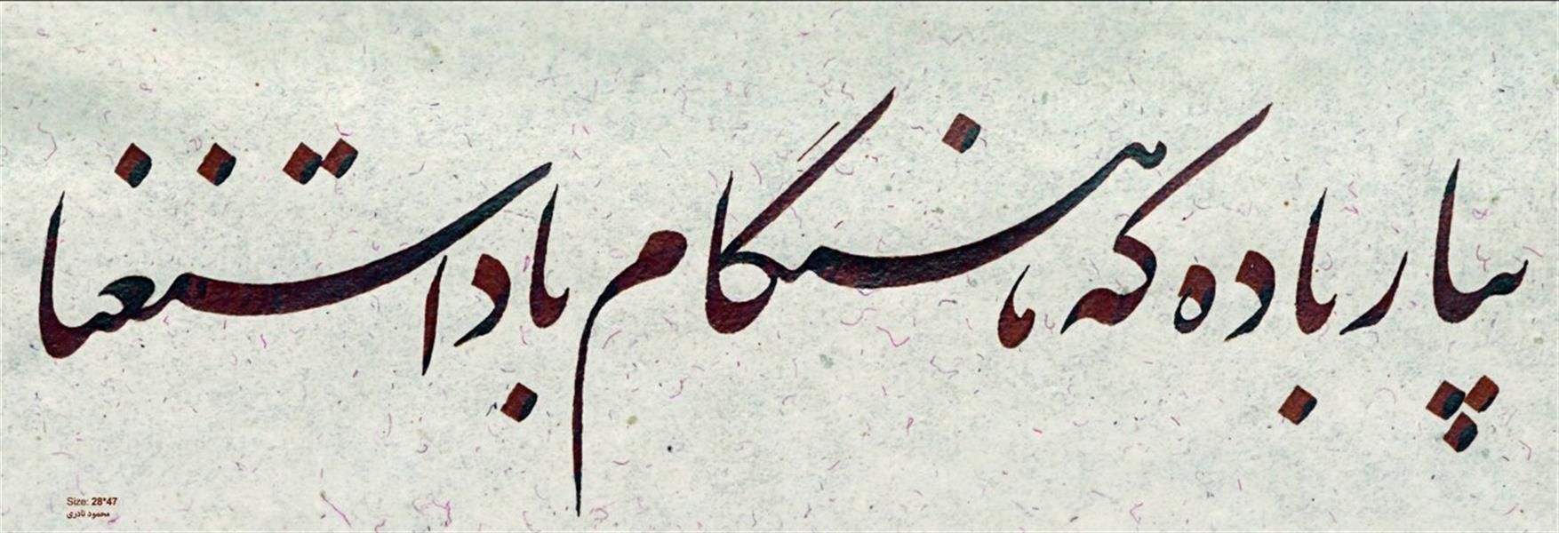هنر خوشنویسی محفل خوشنویسی محمود نادری قطعه، کاغذ دست ساز آهار مهره