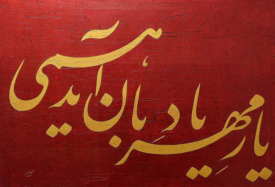 هنر خوشنویسی محفل خوشنویسی محمود نادری یاد یار مهربان آید همی اکرلیک ابعاد 100 در 70