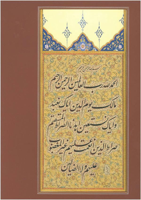 هنر خوشنویسی محفل خوشنویسی محمود نادری سوره حمد فروخته شد
