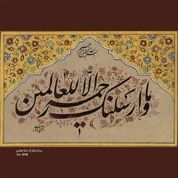 هنر خوشنویسی محفل خوشنویسی محمود نادری