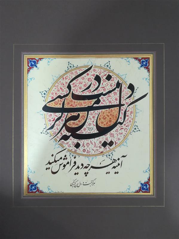 هنر خوشنویسی محفل خوشنویسی محمود نادری هرگز نبست در دل من کینه کسی آیینه هرچه دید فراموش میکند #کاغذ دست ساز، ابعاد35 در50