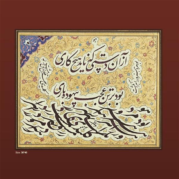 هنر خوشنویسی محفل خوشنویسی محمود نادری نام اثر:مردآفرین #کاغذ دست ساز#آهارمهره_ابعاد35 در50