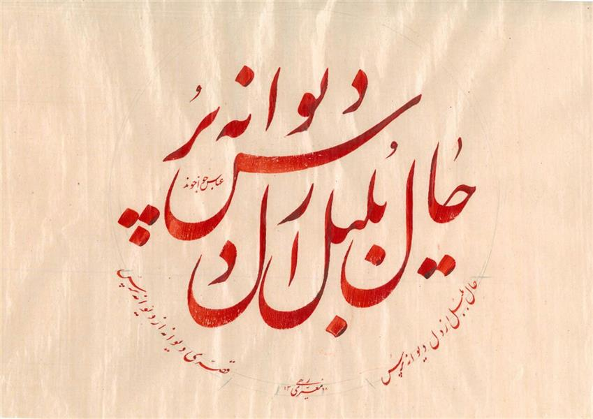 هنر خوشنویسی محفل خوشنویسی عباس خواجوند ابعاد35×50 کاغذ اهار مهره مرکب اشمینگ قلم 15 میل