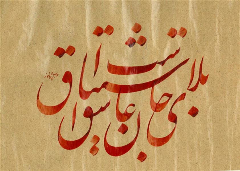 هنر خوشنویسی محفل خوشنویسی عباس خواجوند نوع کاغذ #اهار_مهره مرکب#اشمینگ قلم 15 میل ابعاد 50×35 اموزش از طریق تلگرام و واتساپ09364239549