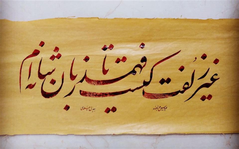 هنر خوشنویسی محفل خوشنویسی عباس خواجوند تحریر بر روی #کاغذ_آهار_مهره  مرکب سنتی. و قلم 12 میلی #عباس_خواجوند