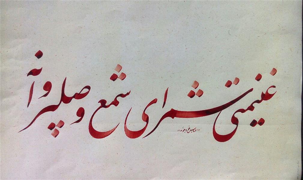 هنر خوشنویسی محفل خوشنویسی عباس خواجوند سطر. قلم 13 میل مرکب اشمینگ
