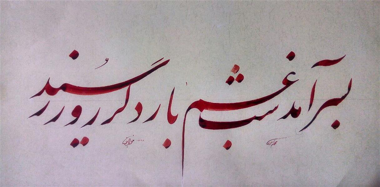 هنر خوشنویسی محفل خوشنویسی عباس خواجوند سطر 13 میل مرکب اشمینگ