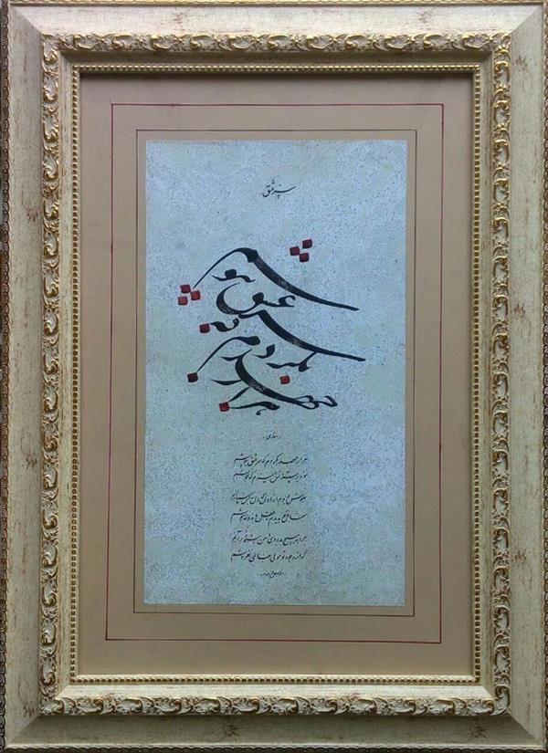 هنر خوشنویسی محفل خوشنویسی عباس خواجوند #هزار جهد بکردم