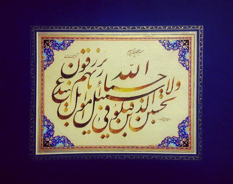 هنر خوشنویسی محفل خوشنویسی عباس خواجوند اثر پذیرفته شده در جشنواره ی ایات مشهد 13 میل. مرکب اشمینگ و اهار مهره